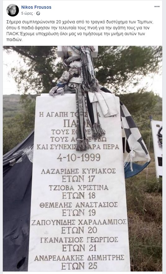 , Ο Νίκος Φρούσος για την τραγωδία των Τεμπών: Τιμούμε την μνήμη τους