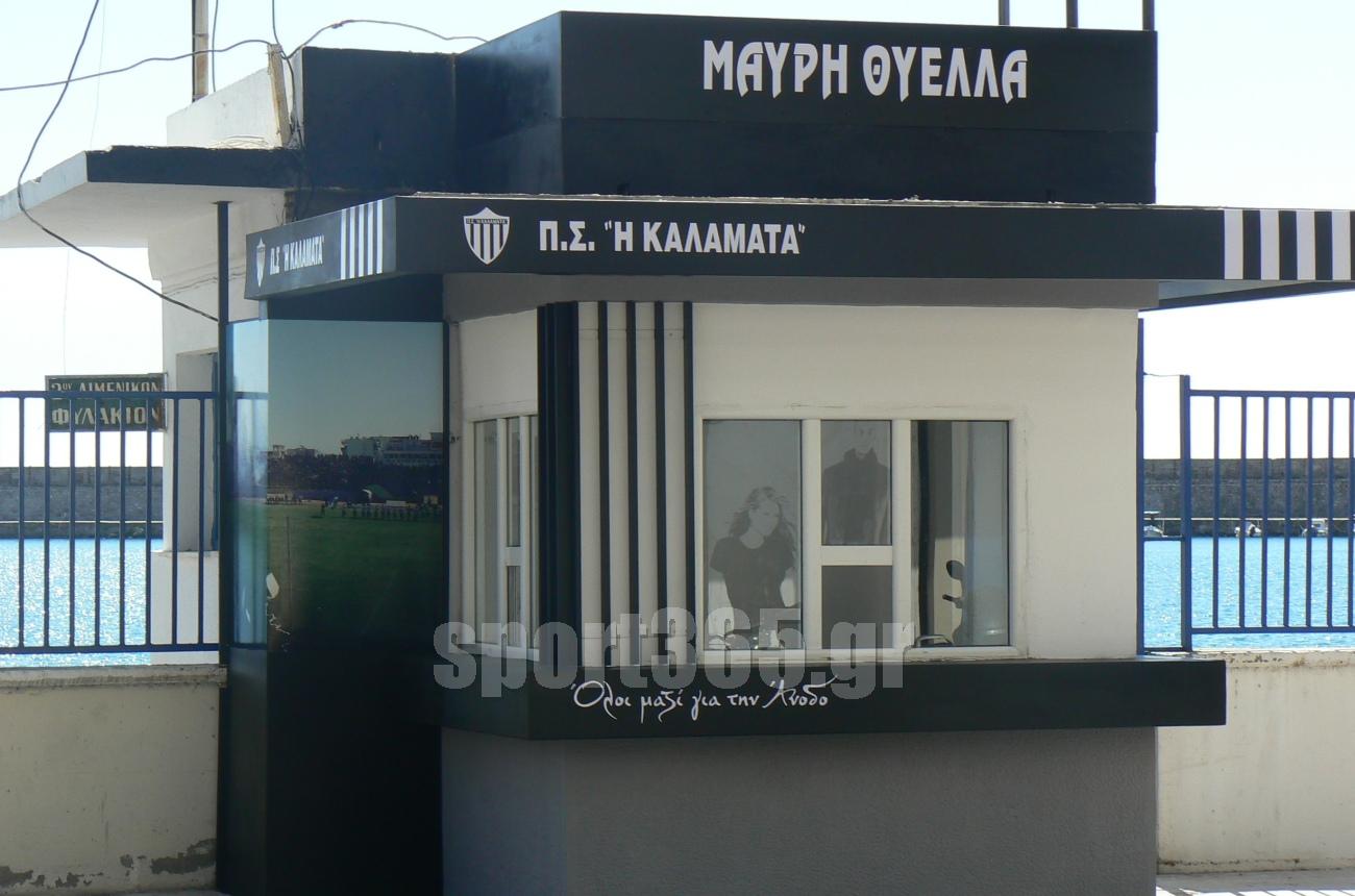 , Αθανασόπουλος: Θα πληρώσει όποιος θέλει το περίπτερο- Αρνητικός για το γκράφιτι στο χιλιόμετρο