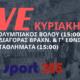 , ΒΙΝΤΕΟ: Ξάνθη- Αρης 0-1