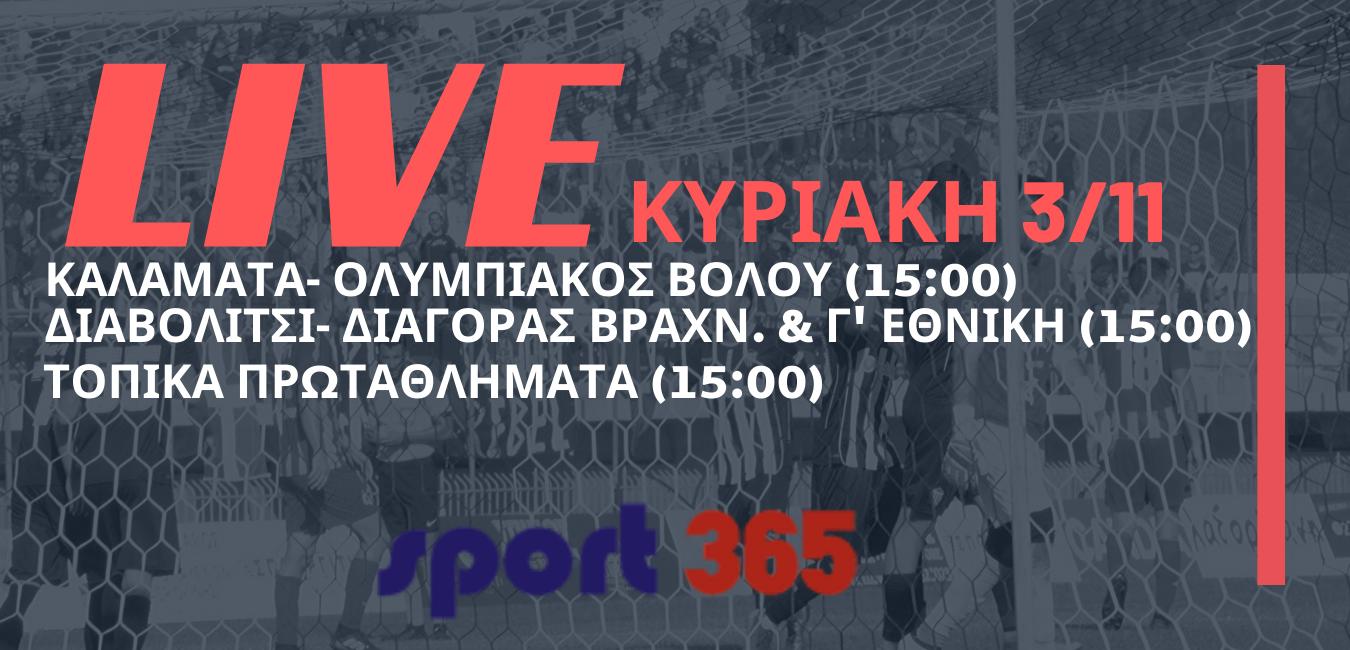 , LIVE | Καλαμάτα-Ολυμπιακός Βόλου, Διαβολίτσι- Διαγόρας Βραχν., τοπικά Μεσσηνίας