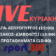 , LIVE | Καλαμάτα- Ασπρόπυργος, Πανηλειακός -Διαβολίτσι, τοπικά Μεσσηνίας (15:00)