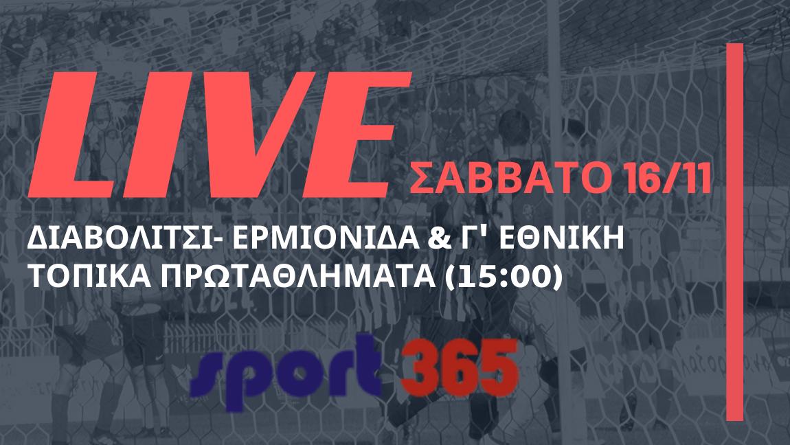 , ΤΕΛΙΚΑ | Γ' Εθνική – Τοπικά πρωταθλήματα Μεσσηνίας (Σάββατο 16/11, 15:00)