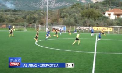 , ΒΙΝΤΕΟ: Πανθουριακός- Πάμισος 0-0
