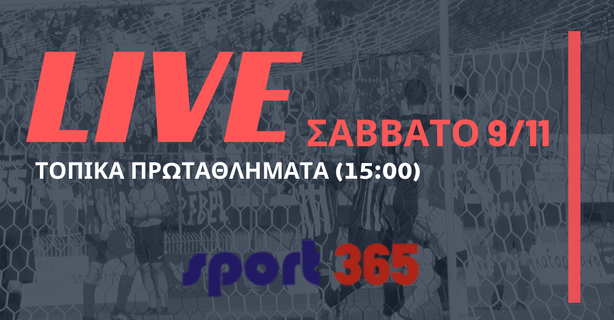 , LIVE | Τοπικά πρωταθλήματα Μεσσηνίας (Σάββατο 9/11, 15:00)