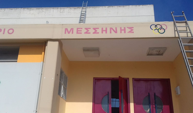 , Σημαντικά έργα στο κλειστό Μεσσήνης- Εξασφάλισε χρηματοδότηση 150.000 ευρώ ο Αθανασόπουλος