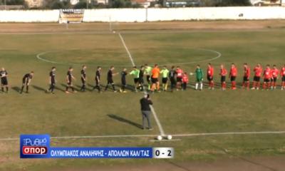 , Απόλλωνας Καλαμάτας- Εθνικός Μελιγαλά 2-0 (βίντεο)