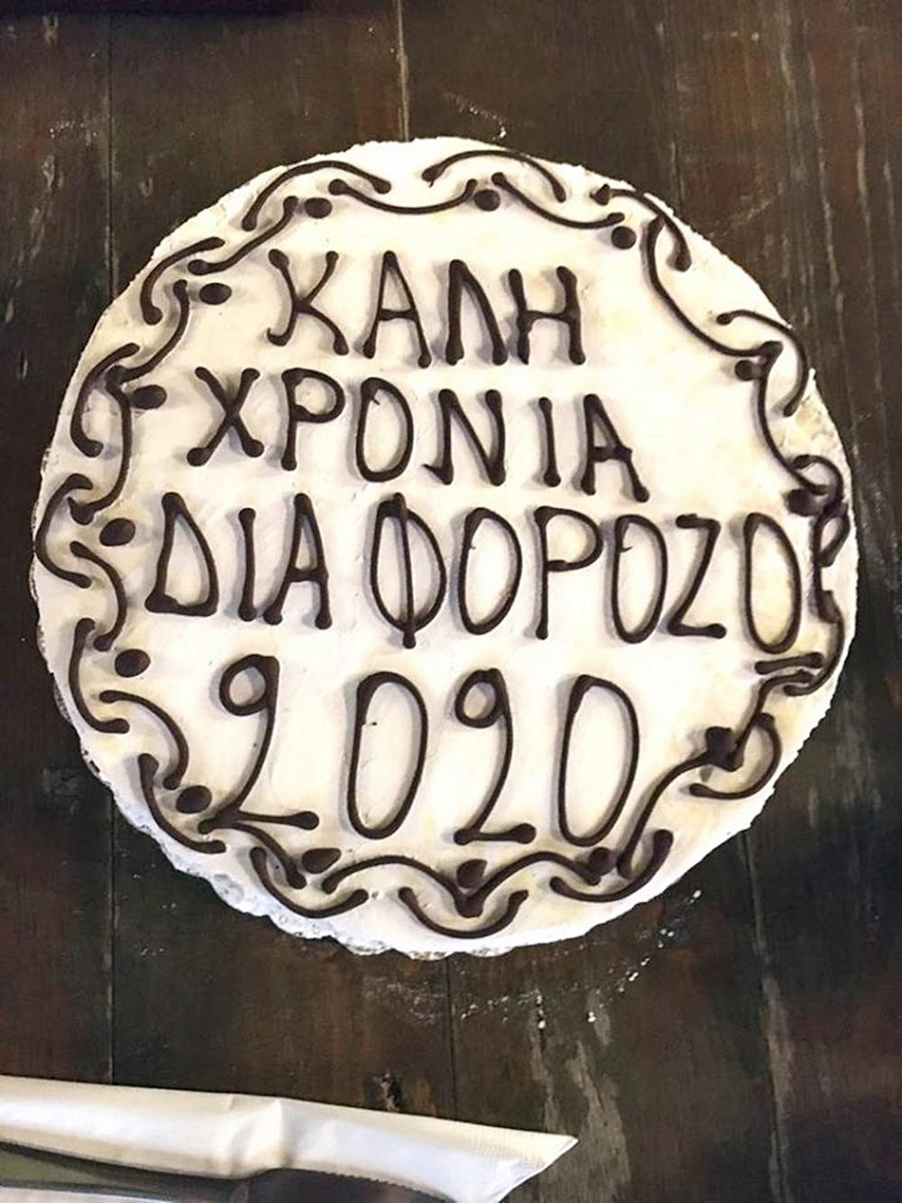 , Πίτα και βραβεύσεις στον σύλλογο ΔιαφοροΖΩ (φωτο)
