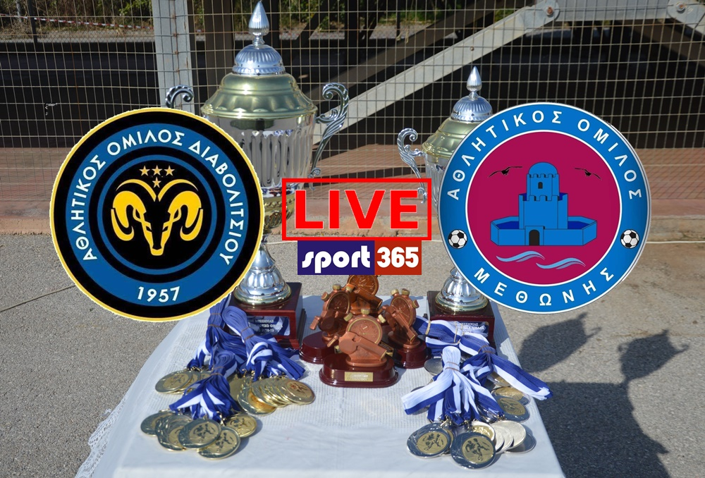 , LIVE | Τελικός Κυπέλλου Μεσσηνίας: Διαβολίτσι- Μεθώνη (15:30)