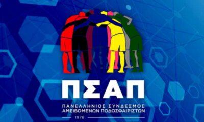 , ΠΣΑΠ για Football league: «Έπεσαν οι μάσκες»