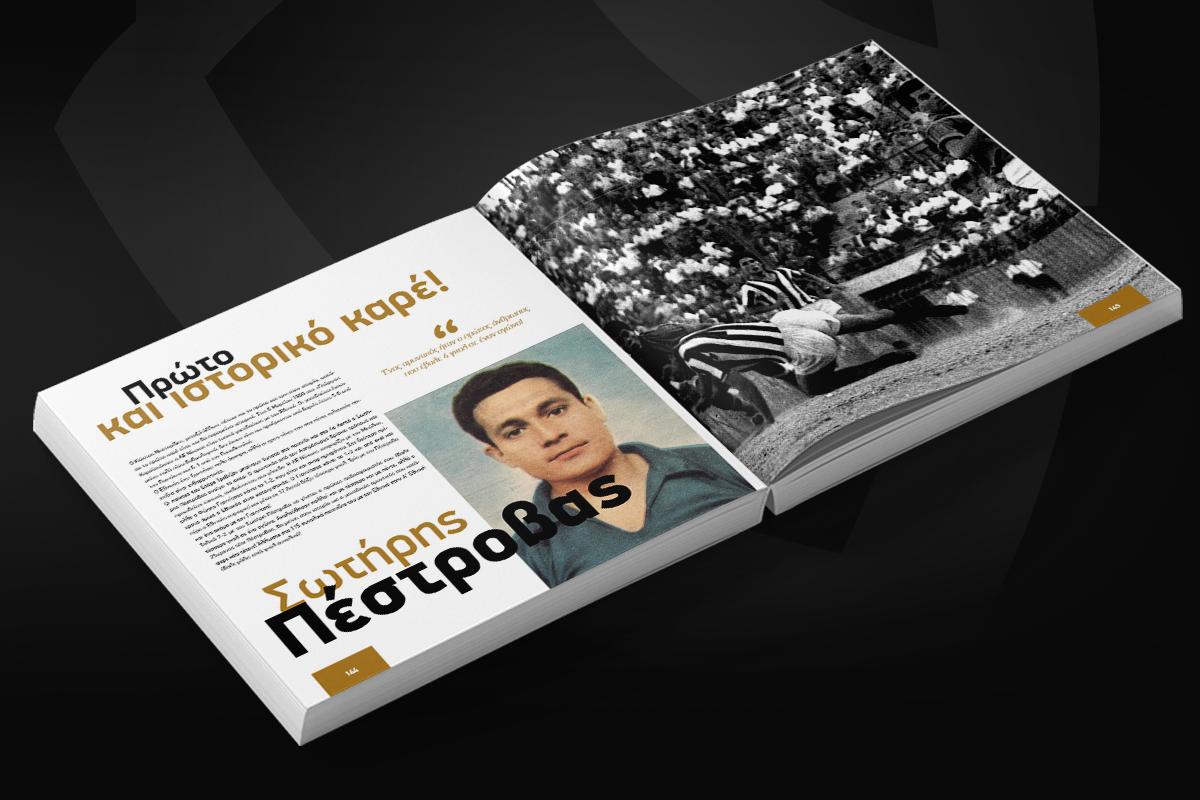 , 60 χρόνια Α' Εθνική: Σωτήρης Πέστροβας, πρώτο και ιστορικό καρέ!