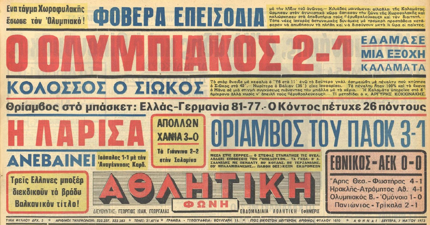 , Σαν σήμερα (6/5) το 1973: Ο Ολυμπιακός 2-1 την Καλαμάτα σε επεισοδιακό ματς στο Μεσσηνιακού (φωτ.)