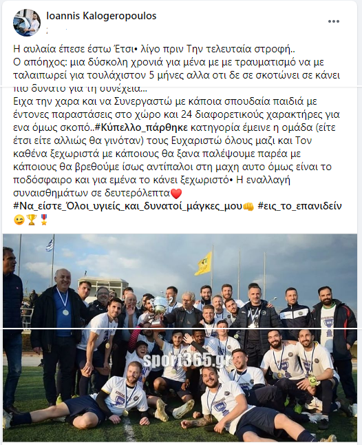 , Tο μήνυμα του Γιάννη Καλογεροπούλου: Ευχαριστώ όλους μαζί και τον καθένα ξεχωριστά