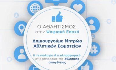 , Πρωτοβουλία Δήμου Πύλου-Νέστορος και Μανιατακείου Ιδρύματος για τη Μεσογειακή Διατροφή