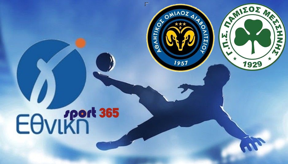 , LIVE | ΑΟ Διαβολιτσίου-Πάμισος Μεσσήνης, Football League (17:00)