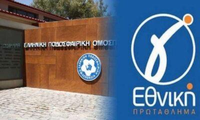 , ΕΠΟ: «Συνεχίζεται η Γ' Εθνική αν επιτραπεί η διεξαγωγή των αγώνων»