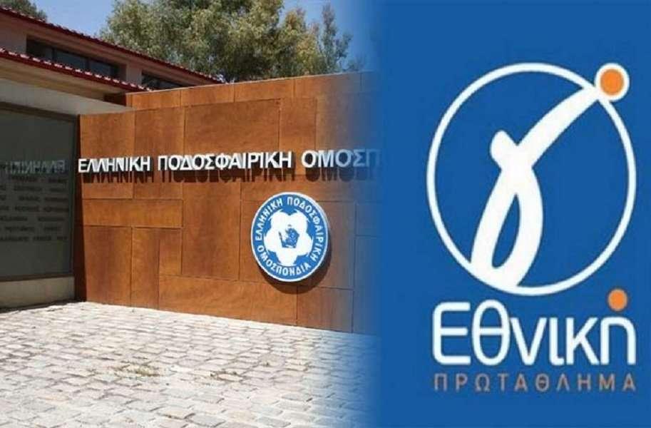 , ΕΠΟ: Εισήγηση για σέντρα της Γ' Εθνικής στις 28 Μαρτίου!