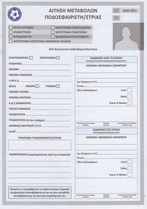 , Τοπικά: Μεταγραφές ορισμένου χρόνου αντί δανεισμών – Υποχρεωτικά αναγραφή ΑΜΚΑ στα νέα έντυπα μεταβολών