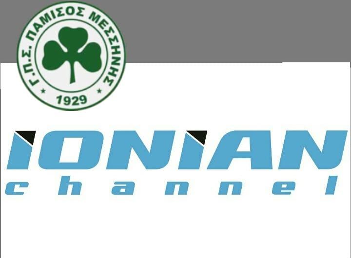 , Ο Πάμισος Μεσσήνης σήμερα στο Ionian Channel