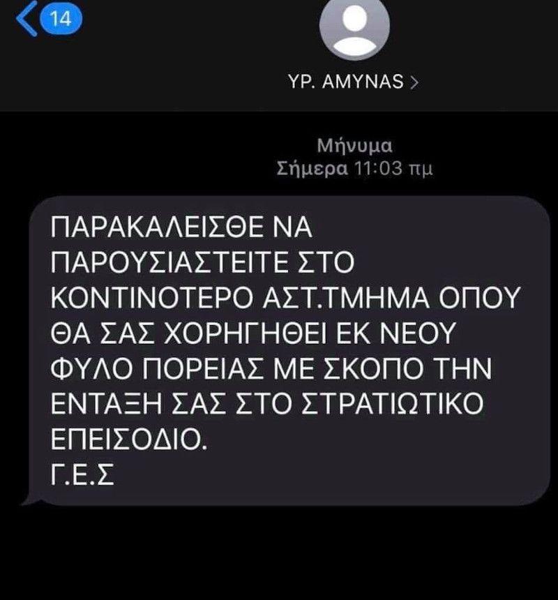 , ΕΛ.ΑΣ.: Προσοχή -Αγνοήστε fake SMS για επιστράτευση
