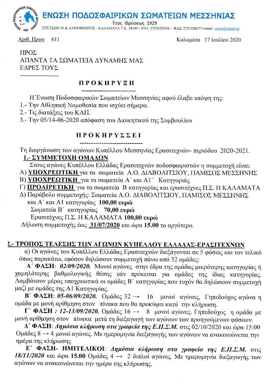 , ΕΠΣ Μεσσηνίας: Η προκήρυξη του Κυπέλλου Μεσσηνίας 2020-21