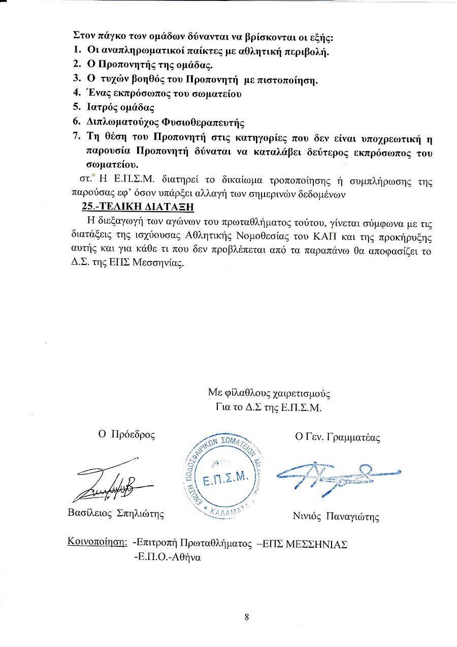 , ΕΠΣ Μεσσηνίας: Η προκήρυξη των πρωταθλημάτων 2020-21