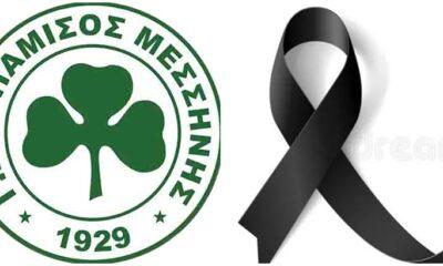 , Πάμισος Μεσσήνης: Συλλυπητήρια ανακοίνωση