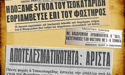 , Σαν σήμερα: Ελλάδα – Σοβιετική Ένωση 103-101, η Εθνική στην κορυφή της Ευρώπης