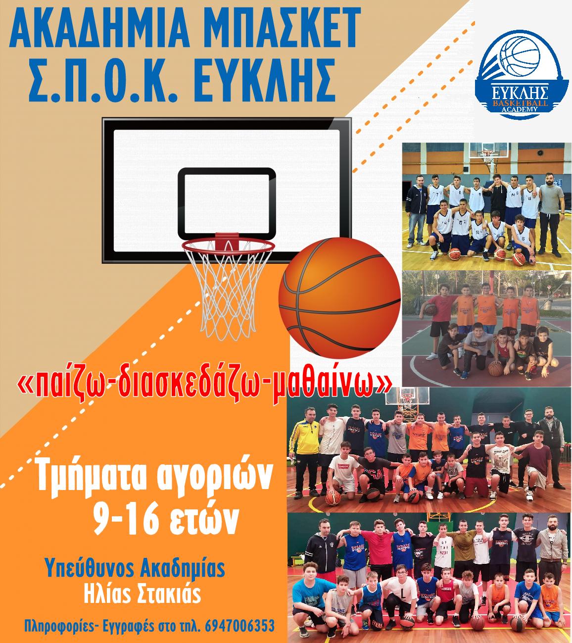 , Ευκλής Καλαμάτας: Ξεκινούν οι εγγραφές και οι προπονήσεις στην Ακαδημία μπάσκετ