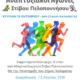 , Ακρίτας 2016: Έρχονται οι αναπτυξιακοί αγώνες στίβου Πελοποννήσου