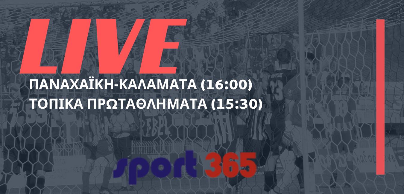 , LIVE | Παναχαϊκή-Καλαμάτα και τοπικά πρωταθλήματα Μεσσηνίας (Σάββατο 17/10)