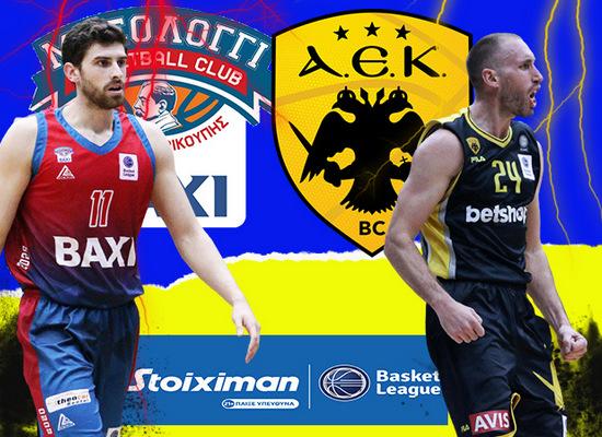 , Basket League: Πρόκληση για την ΑΕΚ σήμερα στο Μεσολόγγι – Πρεμιέρα για Προμηθέα με ΠΑΟΚ