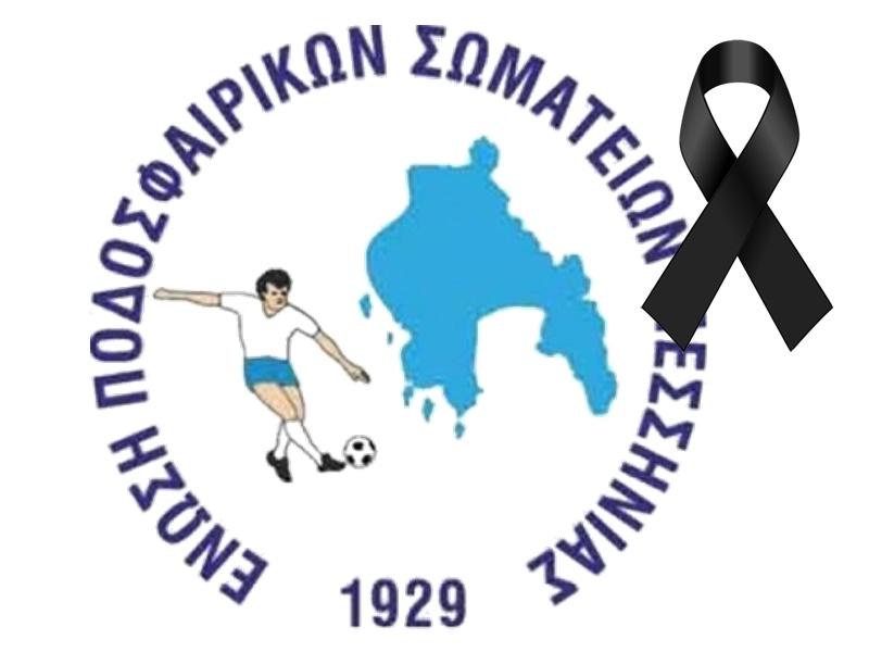 , ΕΠΣ Μεσσηνίας: Συλλυπητήρια σε Ηλία Αλεξανδρόπουλο