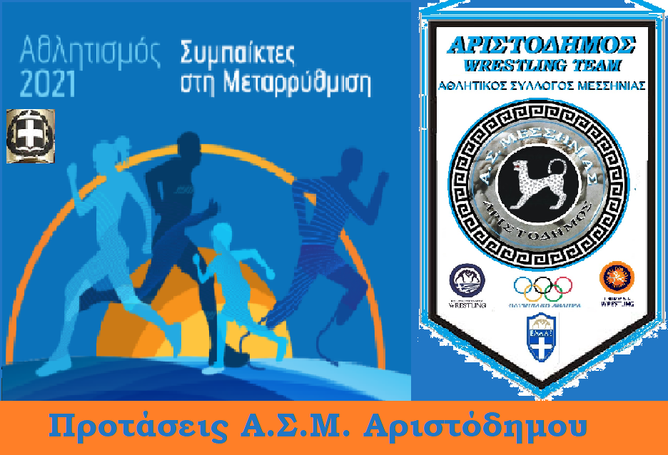 , Αριστόδημος: Oι προτάσεις σε Aυγενάκη για τον αθλητισμό