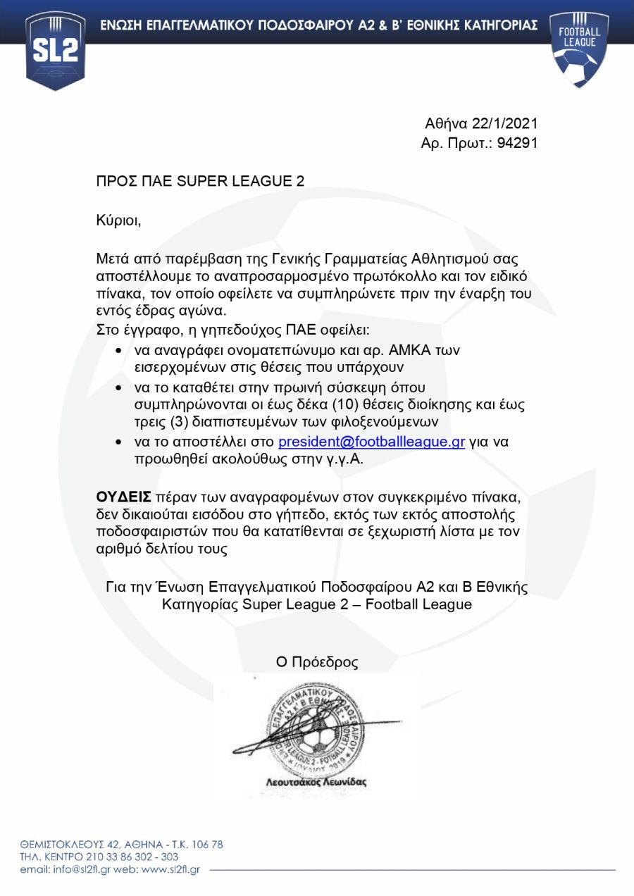 , Αυστηρές συστάσεις της ΓΓΑ στην Super League 2 για τα υγειονομικά πρωτόκολλα