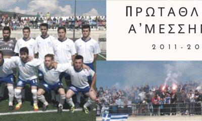 """, Αγαθοκλής Χριστόπουλος: """"Σκέφτομαι την αποχώρηση, μόνο ένα πράγμα μπορεί να με κρατήσει στο ποδόσφαιρο…"""""""