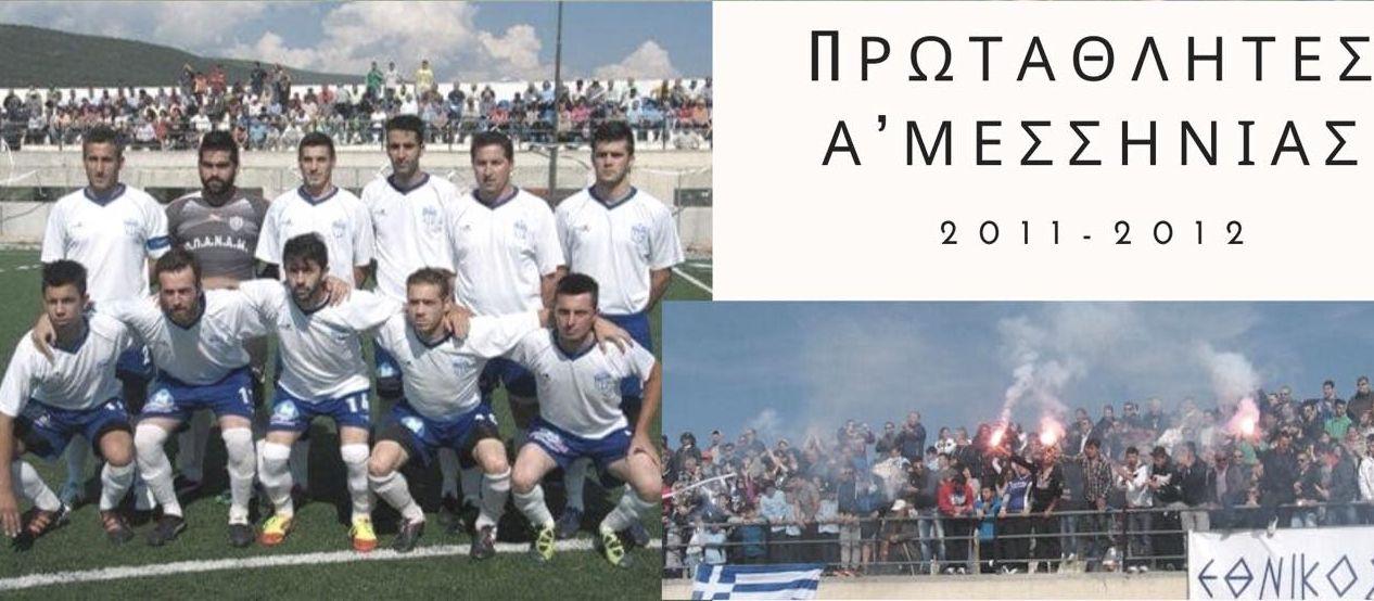 , Εθνικός Μελιγαλά: Το νοσταλγικό και υπερήφανο flashback στην πρωταθλήτρια του 2012