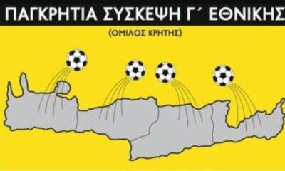 , Οι ΕΠΣ της Κρήτης για την Γ' Εθνική: Στηρίξτε όσους θέλουν να παίξουν, κανένας υποβιβασμός