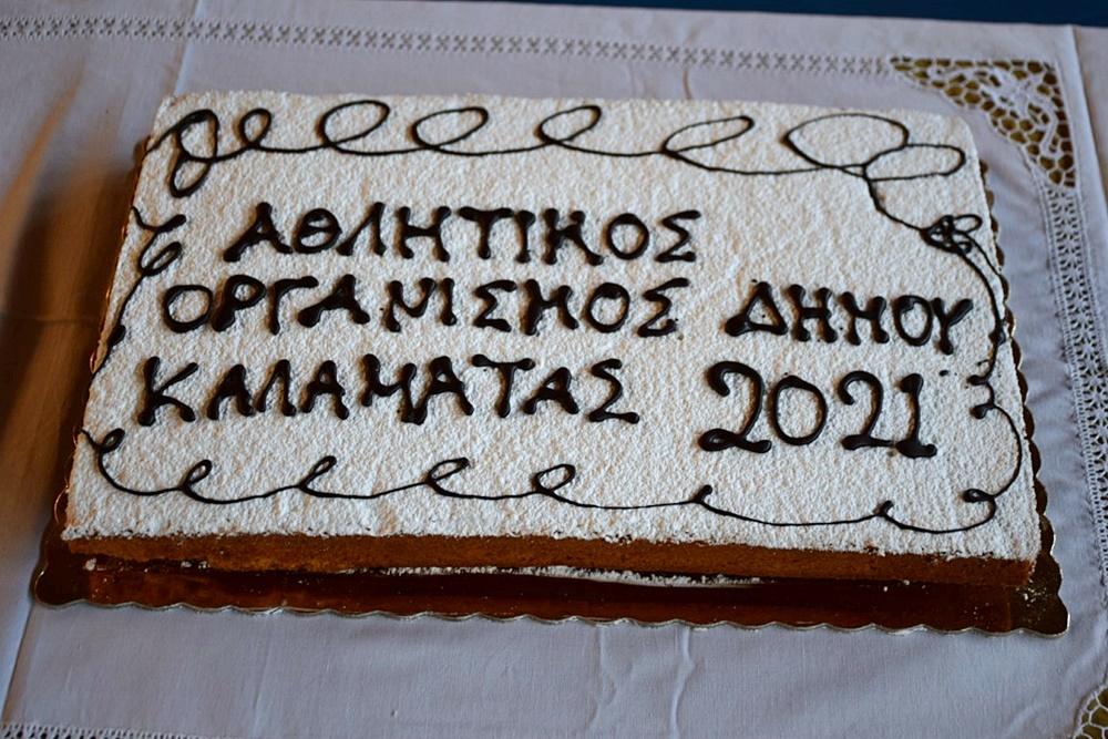 , Καλαμάτα: Έκοψε πίτα ο Αθλητικός Οργανισμός του Δήμου