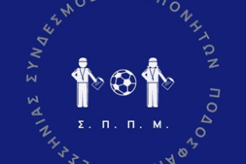 , Σύνδεσμος Προπονητών Ποδοσφαίρου Μεσσηνίας: Συλλυπητήρια ανακοίνωση