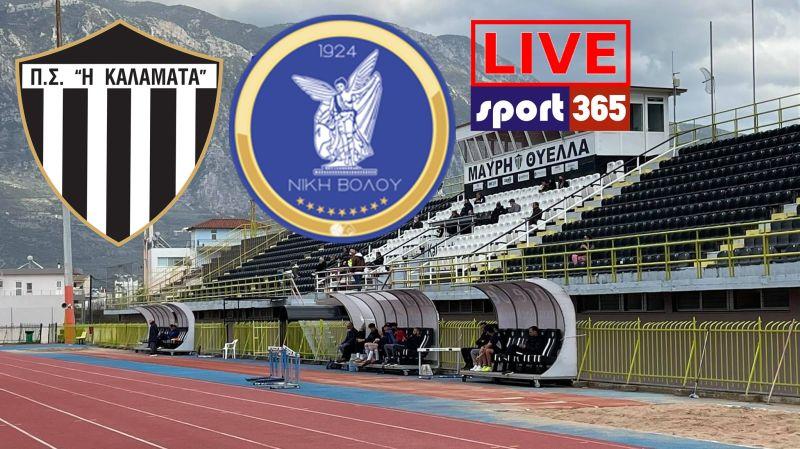 , ΤΕΛΙΚΟ | Καλαμάτα-Νίκη Βόλου 0-0