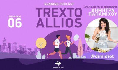 , Kalamata Running Project – 6o επεισόδιο του Podcast: Διατροφικές συμβουλές