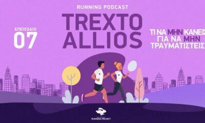 , Kalamata Running Project – 7o επεισόδιο του Podcast: Τι να ΜΗΝ κάνεις για να ΜΗΝ τραυματιστείς!