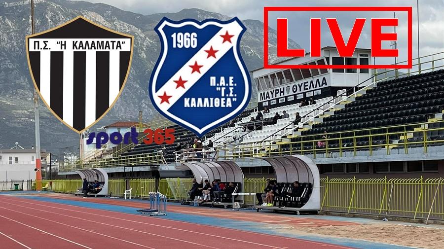 , LIVE | Καλαμάτα-Καλλιθέα (17:00)