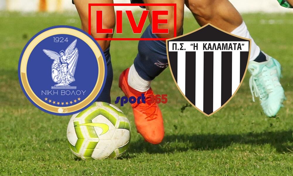 , LIVE | Νίκη Βόλου-Καλαμάτα (17:00)