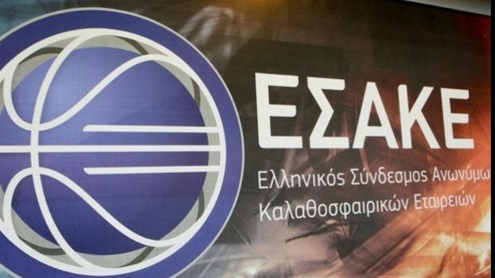 , ΕΣΑΚΕ: 11 ΚΑΕ απέκτησαν δικαίωμα συμμετοχής στο νέο πρωτάθλημα
