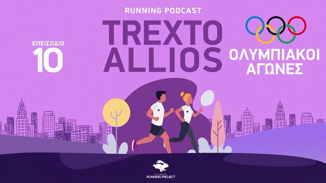 , Kalamata Running Project – 10o επεισόδιο του Podcast: Ολυμπιακοί Αγώνες