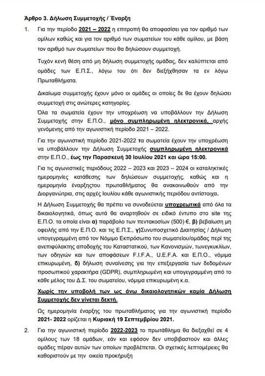 , Γ' Εθνική: Η προκήρυξη του πρωταθλήματος έως το 2024