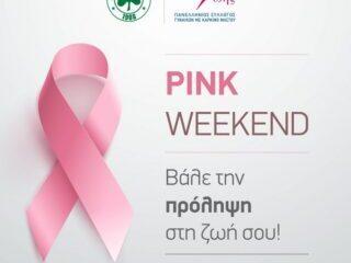 , ΠΑΕ Παναθηναϊκός: Δράση για την πρόληψη καρκίνου του μαστού